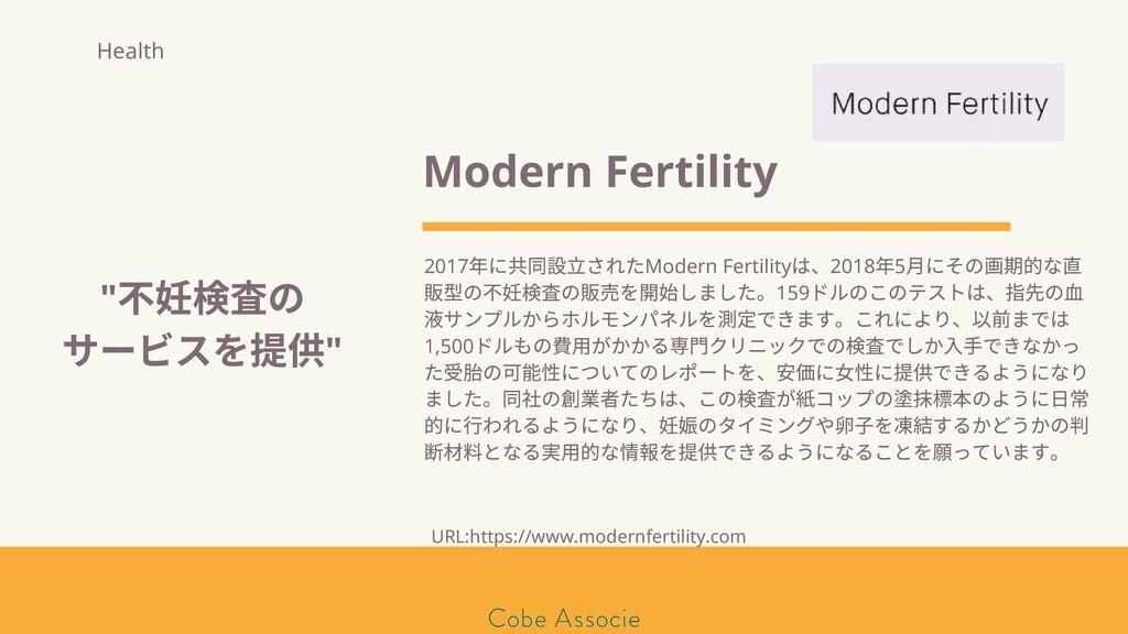 モールソン&フラー 築2020 Modern Fertility 2017 年に共同 立された...