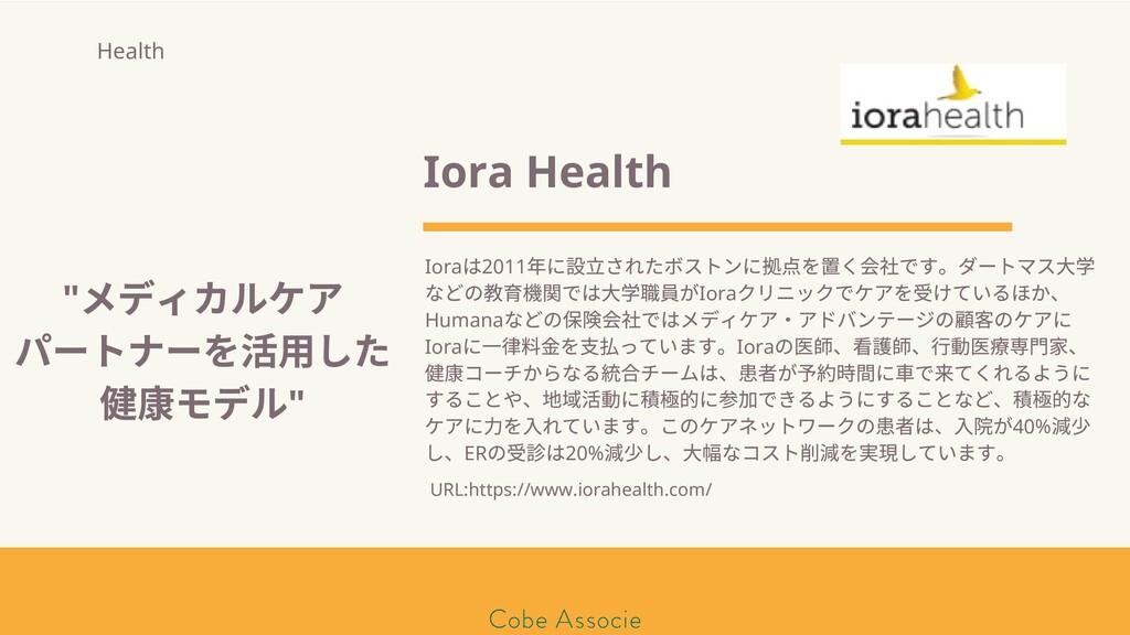 モールソン&フラー 築2020 Iora Health Iora は2011 年に 立されたボ...