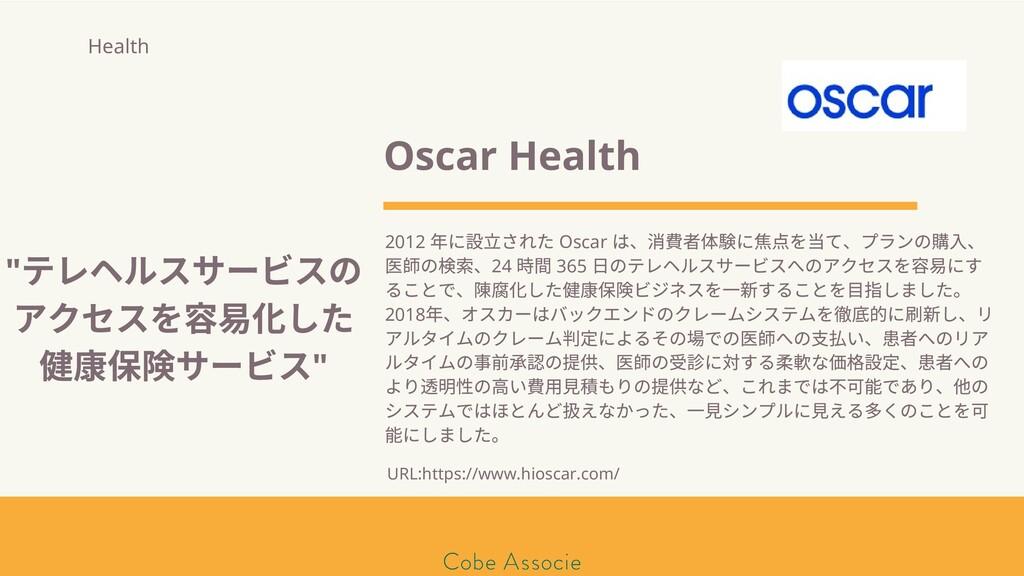 モールソン&フラー 築2020 Oscar Health 2012 年に 立された Oscar...