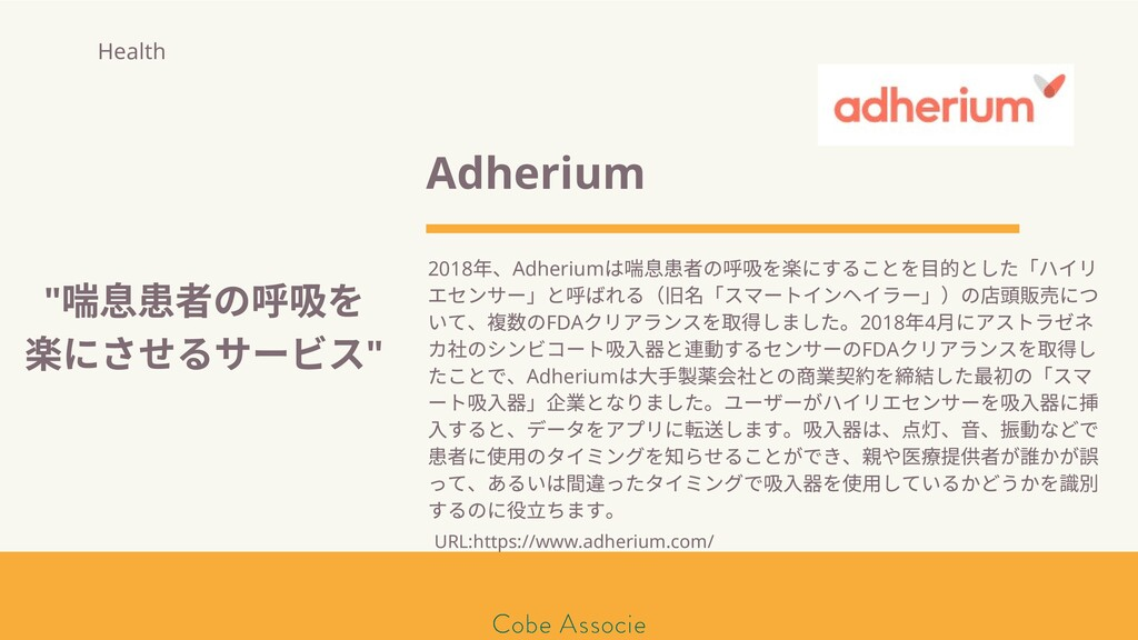 モールソン&フラー 築2020 Adherium 2018 年、Adherium は喘 者の呼...