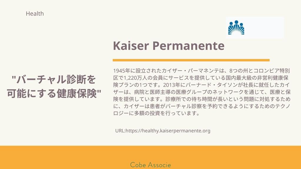 モールソン&フラー 築2020 Kaiser Permanente 1945 年に 立されたカ...