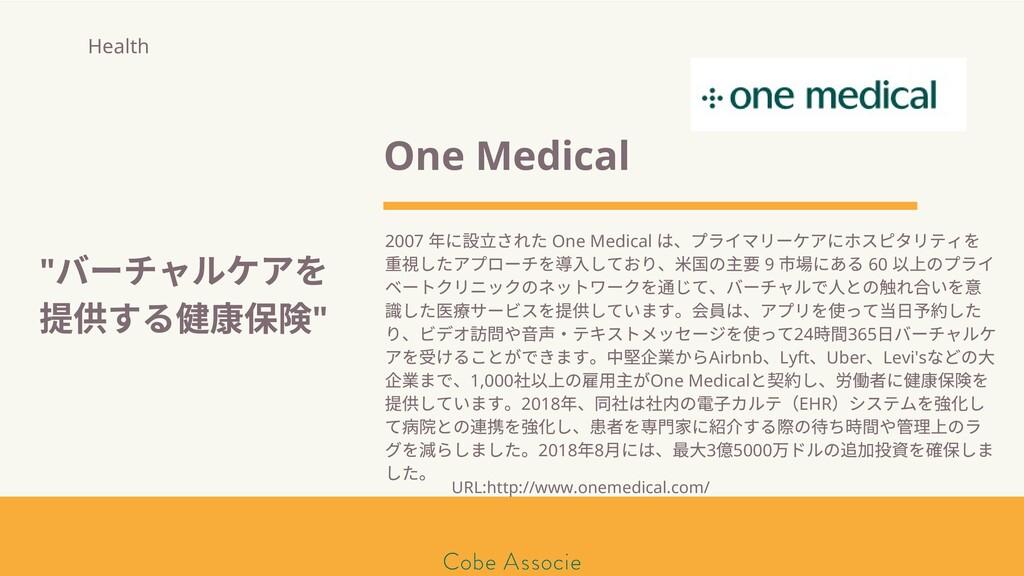 モールソン&フラー 築2020 One Medical 2007 年に 立された One Me...