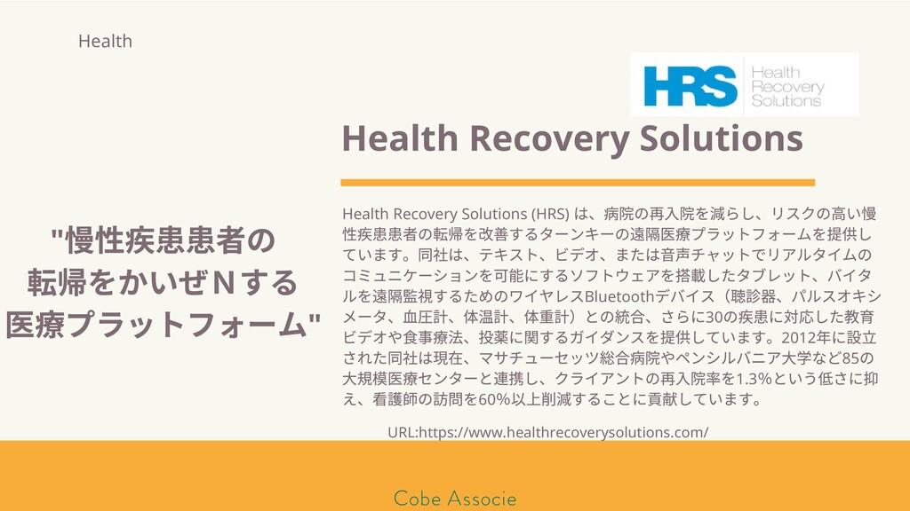 モールソン&フラー 築2020 Health Recovery Solutions Healt...