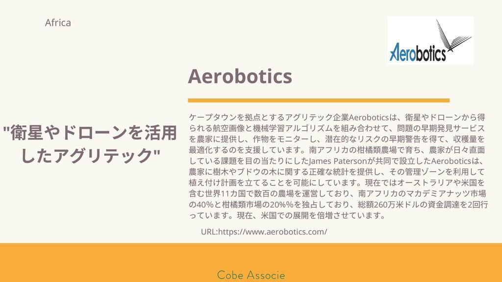 ケープタウンを 点とするアグリテック 業Aerobotics は、 星やドローンから得 られる...