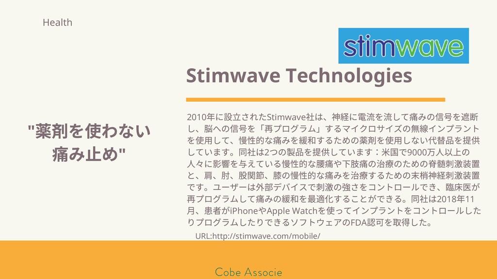 モールソン&フラー 築2020 Stimwave Technologies 2010 年に 立...