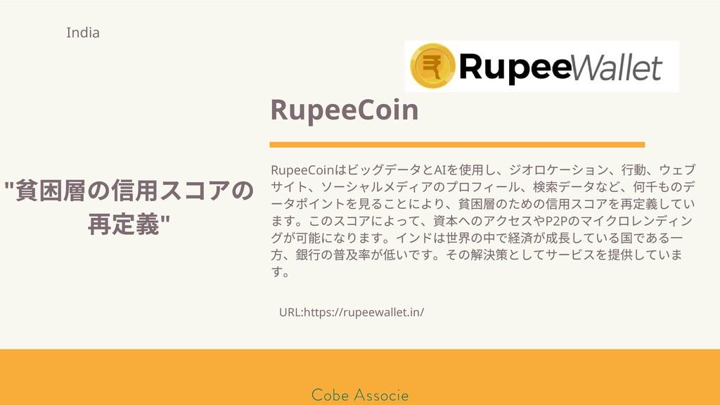 モールソン&フラー 築2020 RupeeCoin RupeeCoin はビッグデータとAI ...