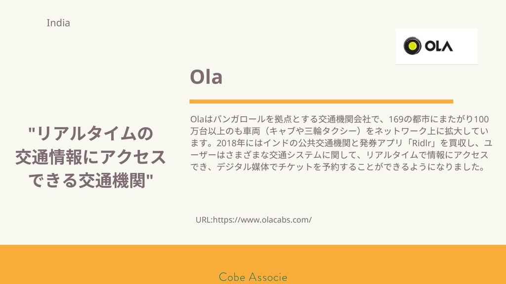 モールソン&フラー 築2020 Ola Ola はバンガロールを 点とする で、169 の都 ...
