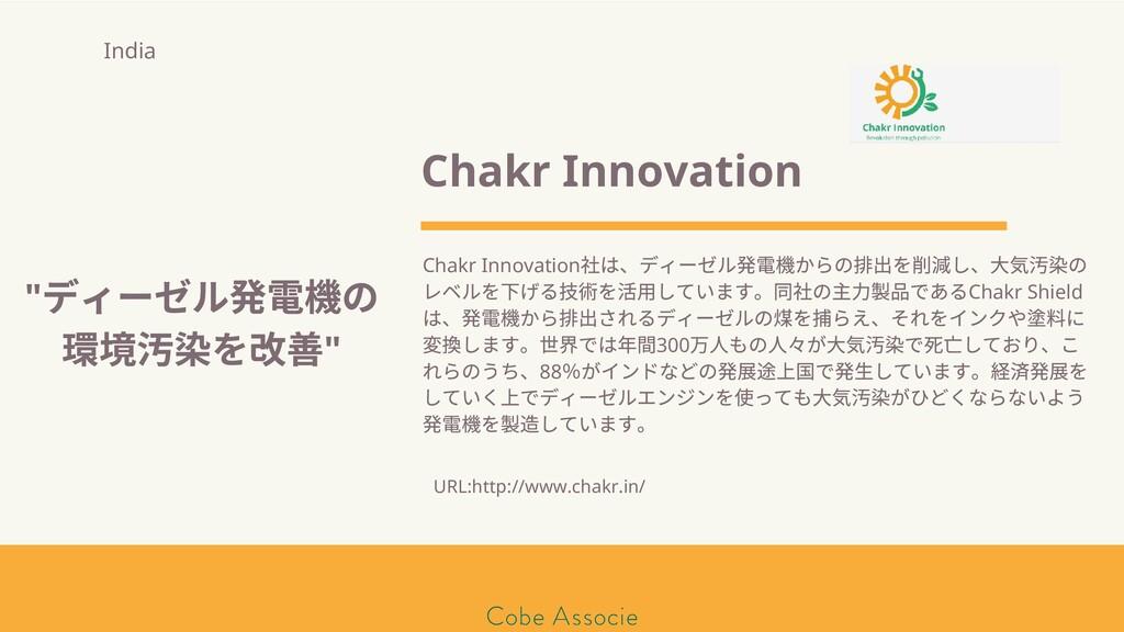 モールソン&フラー 築2020 Chakr Innovation Chakr Innovati...