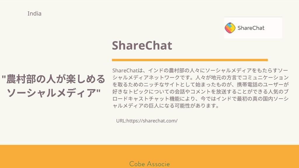 モールソン&フラー 築2020 ShareChat ShareChat は、インドの の 々に...