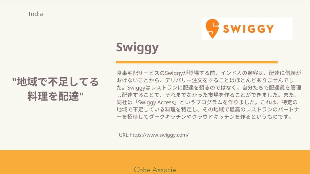 モールソン&フラー 築2020 Swiggy 事宅配サービスのSwiggy が 場する前、イン...