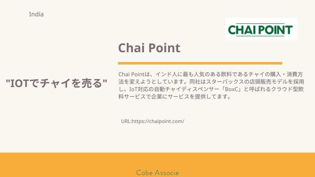 モールソン&フラー 築2020 Chai Point Chai Point は、インド に も...
