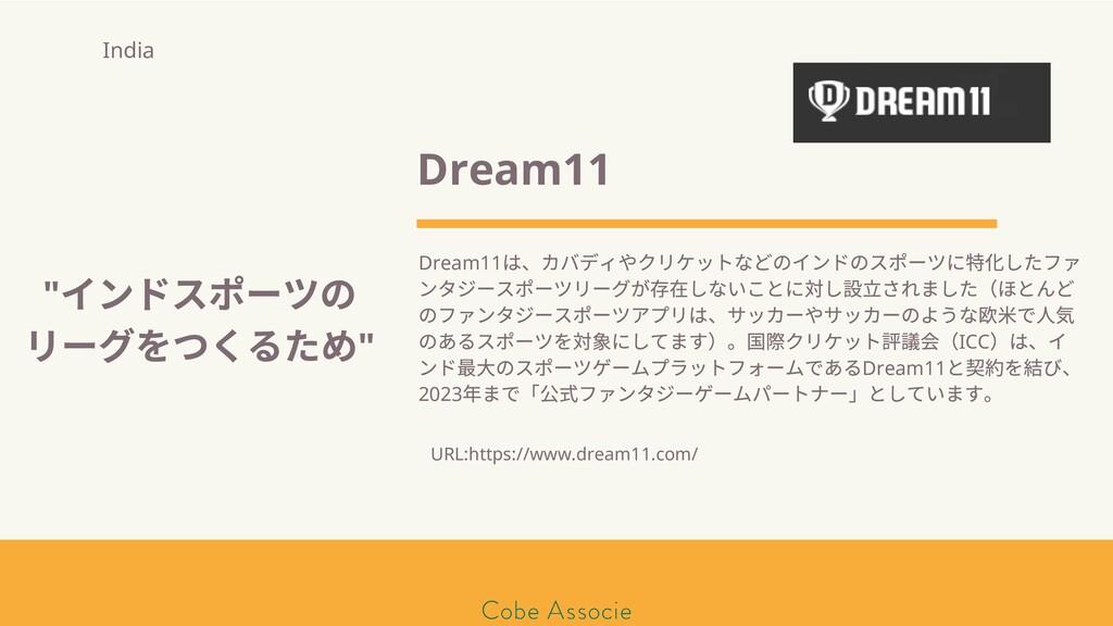 モールソン&フラー 築2020 Dream11 Dream11 は、カバディやクリケットなどの...
