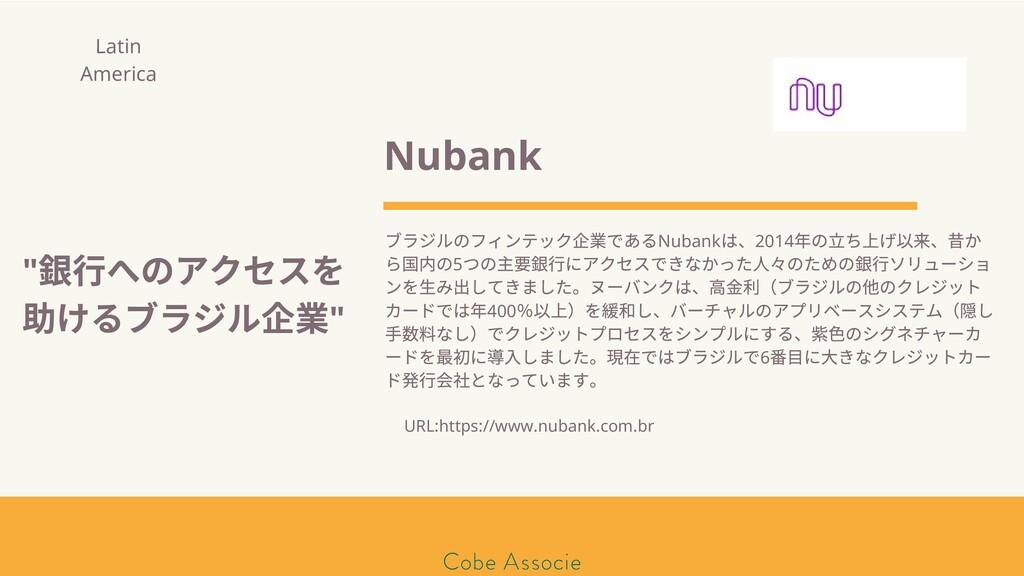 モールソン&フラー 築2020 Nubank ブラジルのフィンテック 業であるNubank は...
