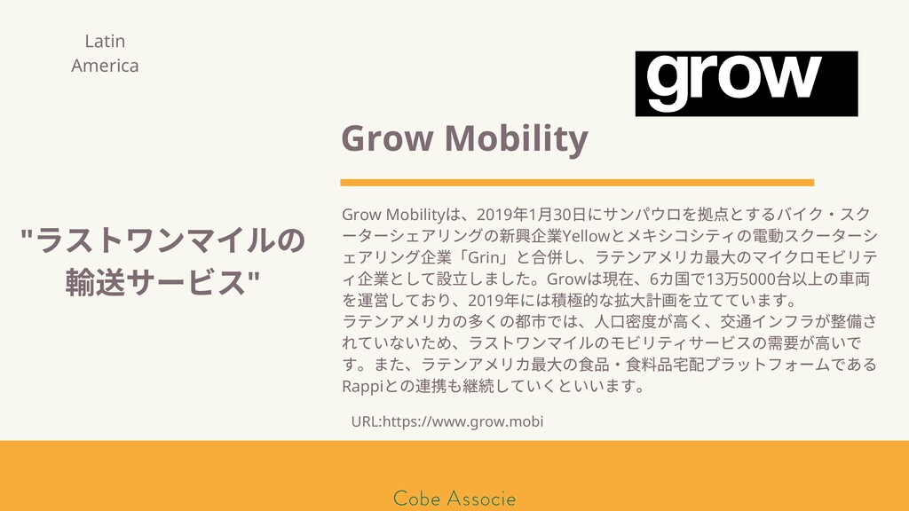モールソン&フラー 築2020 Grow Mobility Grow Mobility は、2...