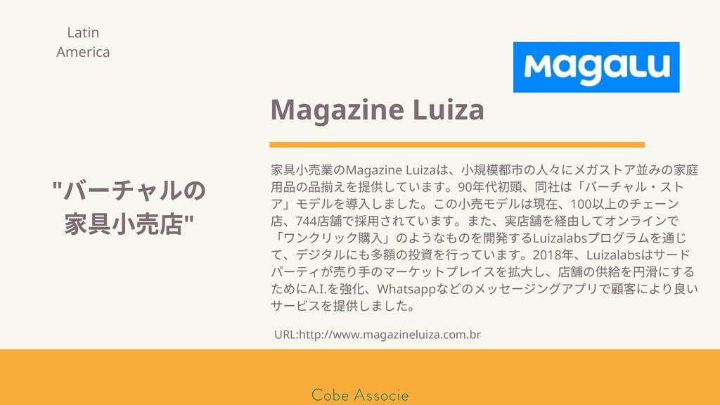 モールソン&フラー 築2020 Magazine Luiza ⼩売業のMagazine Lui...