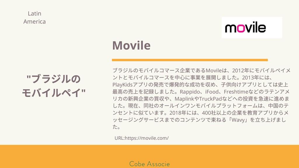 モールソン&フラー 築2020 Movile ブラジルのモバイルコマース 業であるMovile...
