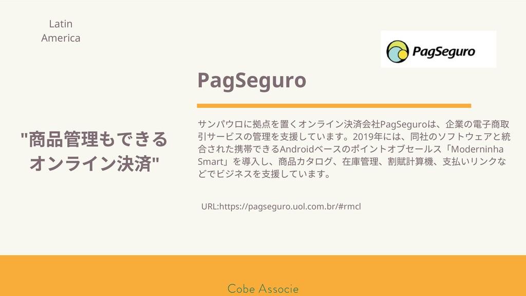 モールソン&フラー 築2020 PagSeguro サンパウロに 点を くオンライン決 Pag...