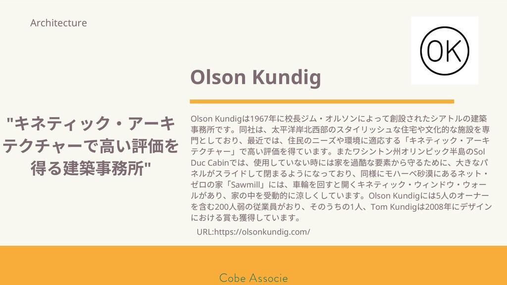 Olson Kundig は1967 年に ジム・オルソンによって されたシアトルの 築 事 ...