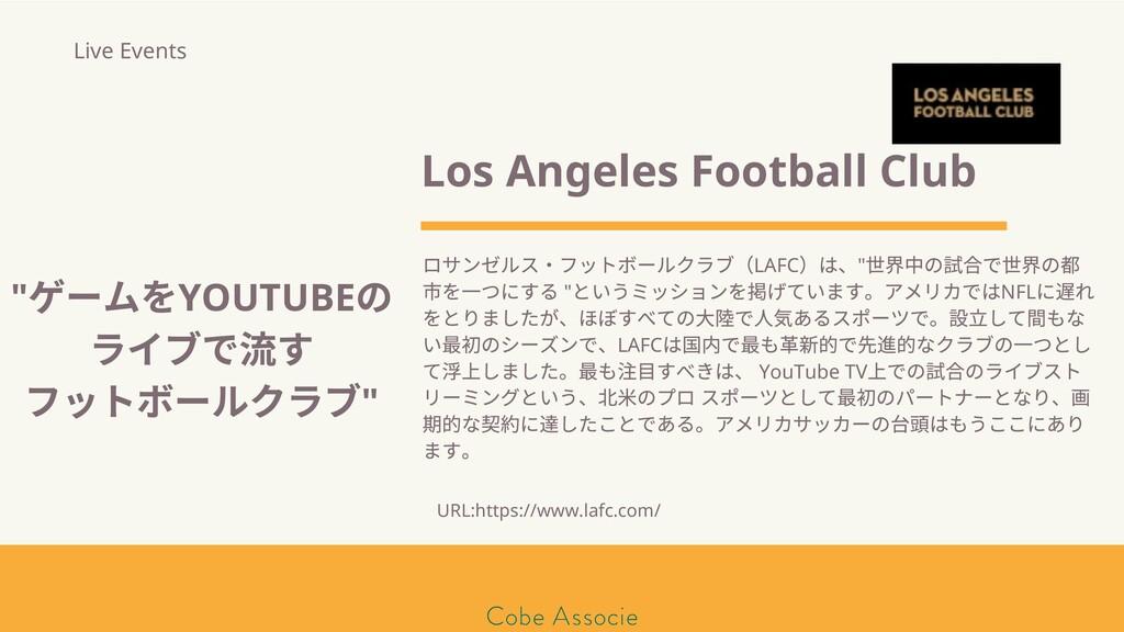 モールソン&フラー 築2020 Los Angeles Football Club ロサンゼル...