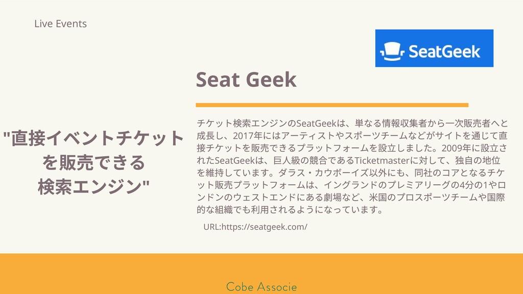 モールソン&フラー 築2020 Seat Geek チケット 索エンジンのSeatGeek は...