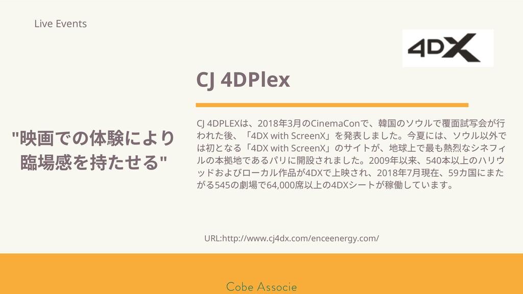 モールソン&フラー 築2020 CJ 4DPlex CJ 4DPLEX は、2018 年3 ⽉...