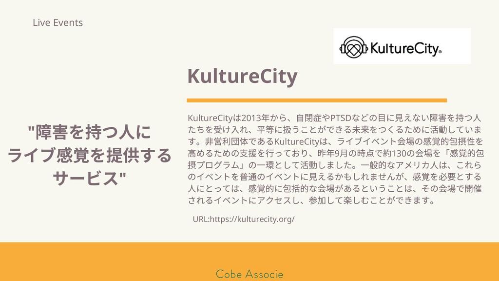 モールソン&フラー 築2020 KultureCity KultureCity は2013 年...