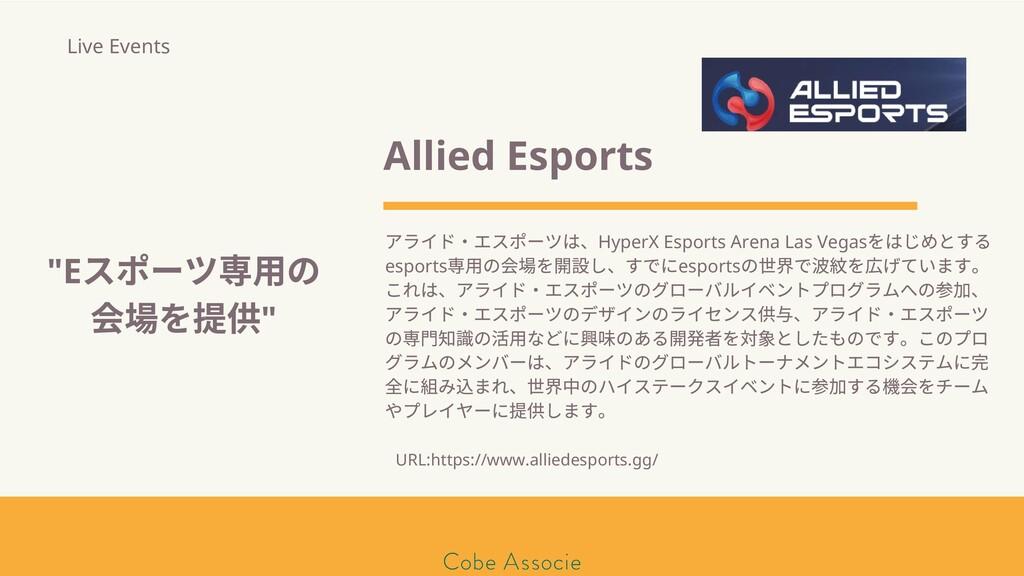 モールソン&フラー 築2020 Allied Esports アライド・エスポーツは、Hype...