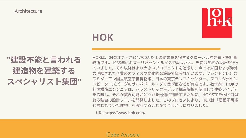 HOK は、24 のオフィスに1,700 上の従業員を するグローバルな 築・ 事 です。19...