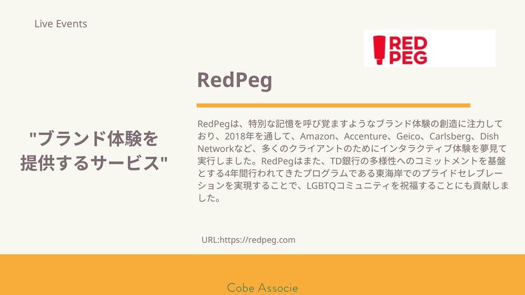 モールソン&フラー 築2020 RedPeg RedPeg は、 別な を呼び覚ますようなブラ...