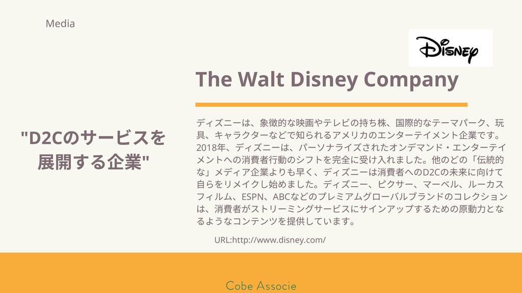 モールソン&フラー 築2020 The Walt Disney Company ディズニーは、...