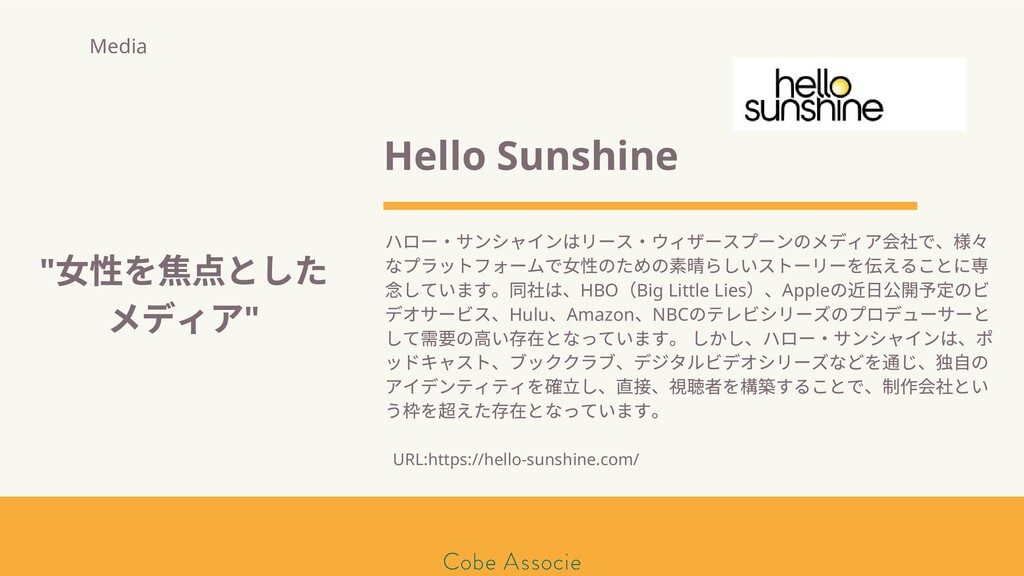 モールソン&フラー 築2020 Hello Sunshine ハロー・サンシャインはリース・ウ...