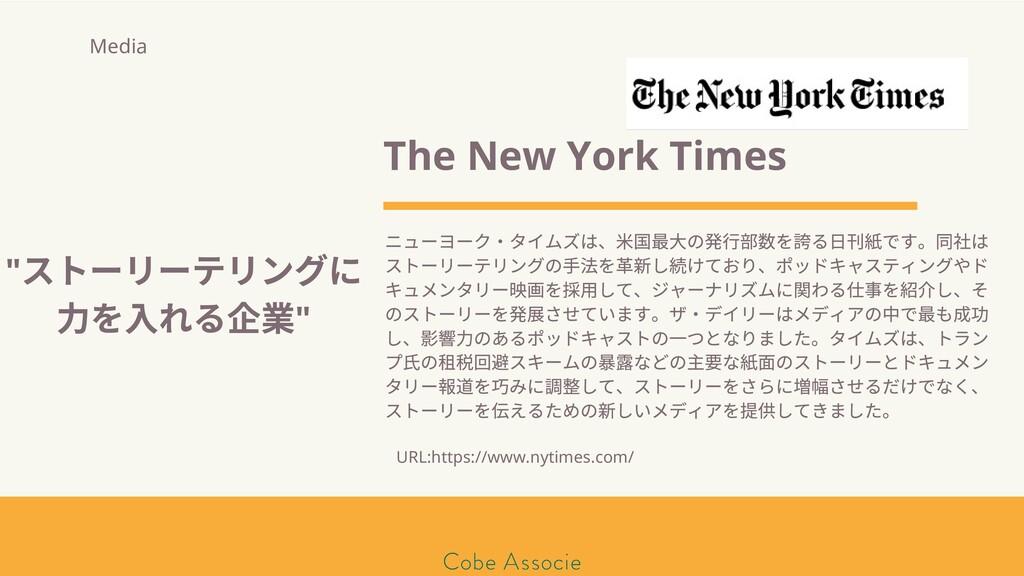 モールソン&フラー 築2020 The New York Times ニューヨーク・タイムズは...