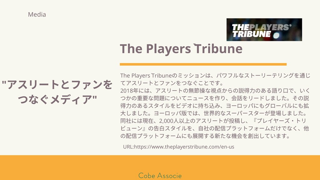 モールソン&フラー 築2020 The Players` Tribune The Player...