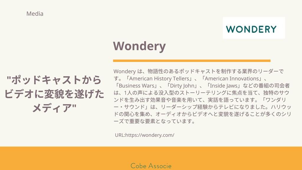 モールソン&フラー 築2020 Wondery Wondery は、物 性のあるポッドキャスト...