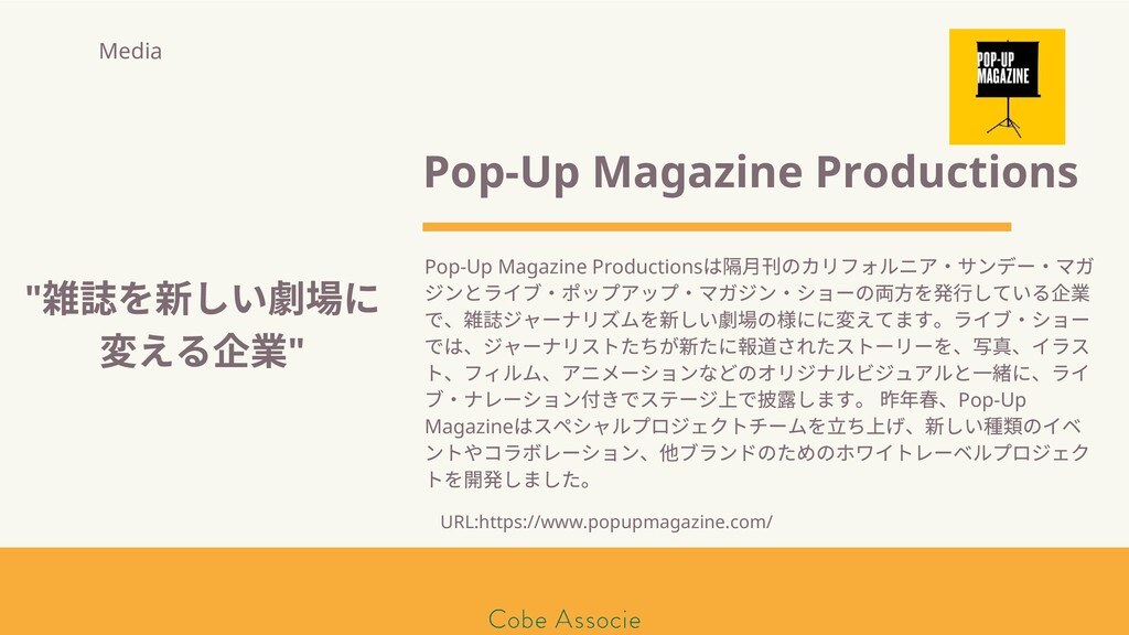モールソン&フラー 築2020 Pop-Up Magazine Productions Pop...