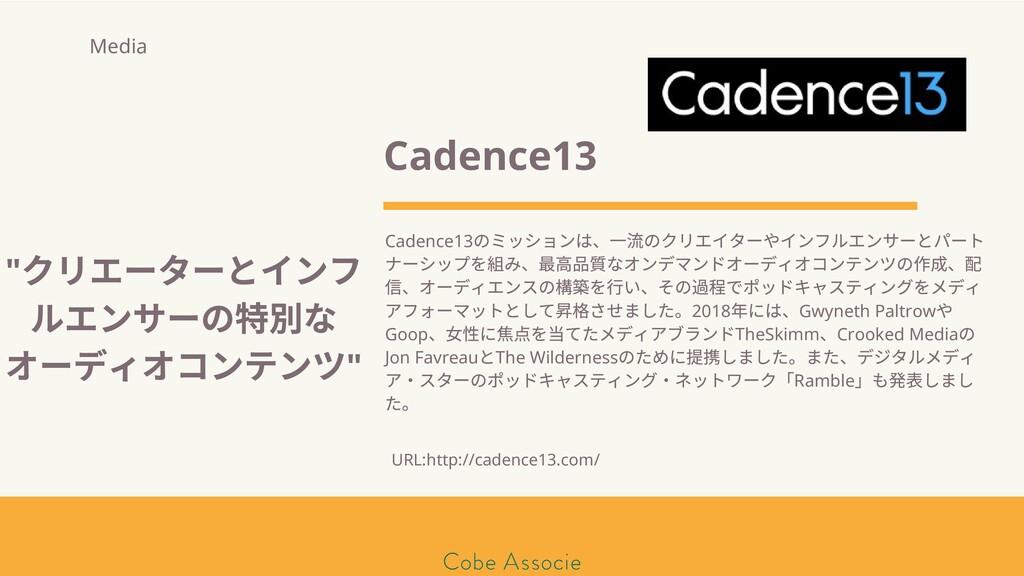 モールソン&フラー 築2020 Cadence13 Cadence13 のミッションは、⼀流の...
