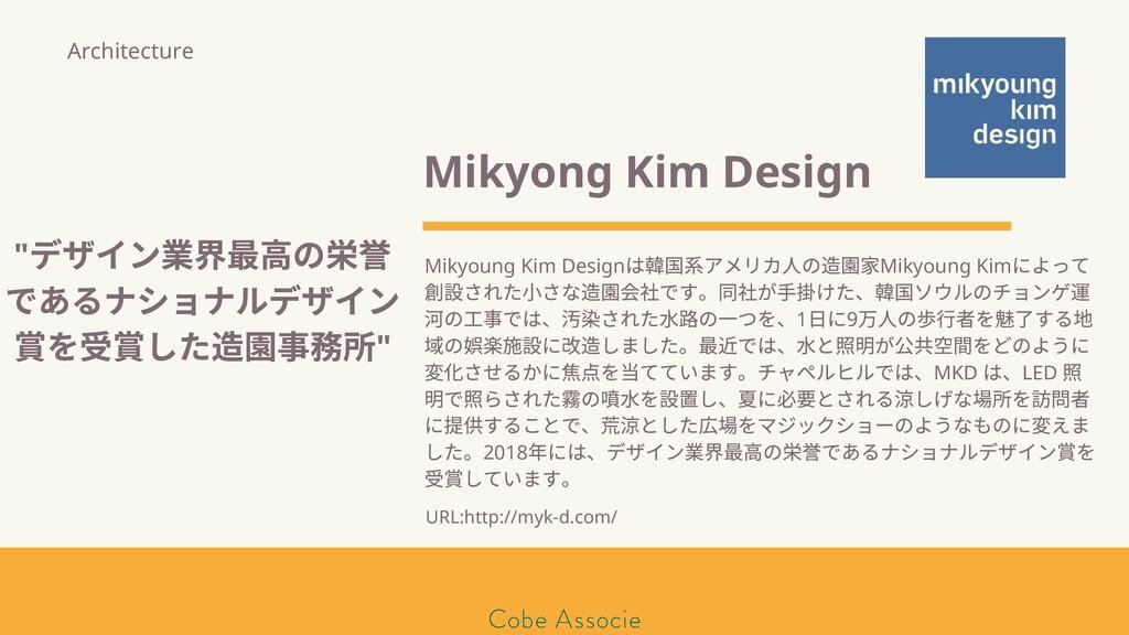 Mikyong Kim Design Mikyoung Kim Design は 国 アメリカ...