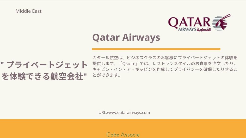 モールソン&フラー 築2020 Qatar Airways カタール は、ビジネスクラスのお ...