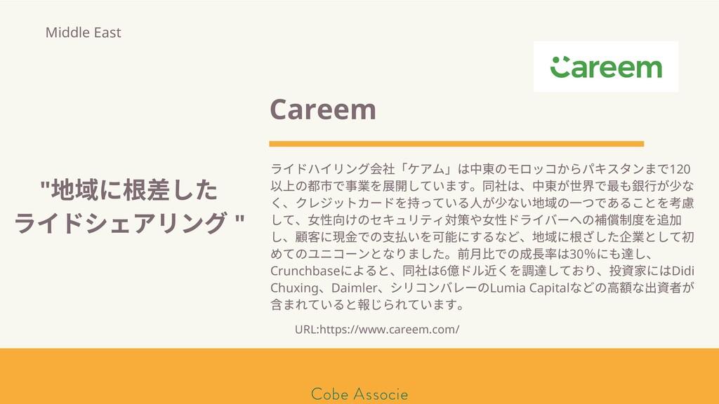 モールソン&フラー 築2020 Careem ライドハイリング 「ケアム」は中東のモロッコから...
