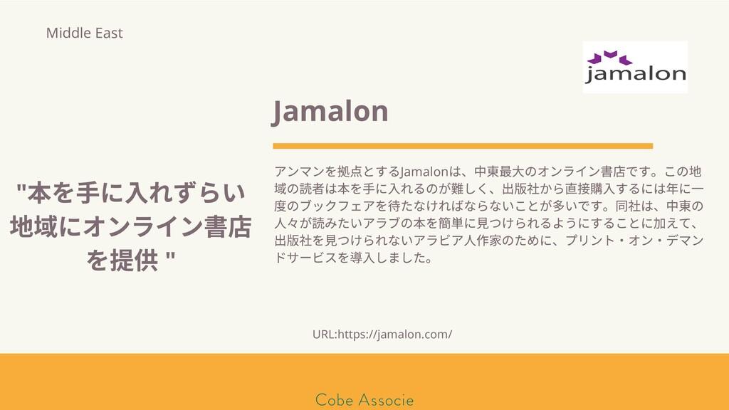 モールソン&フラー 築2020 Jamalon アンマンを 点とするJamalon は、中東 ...