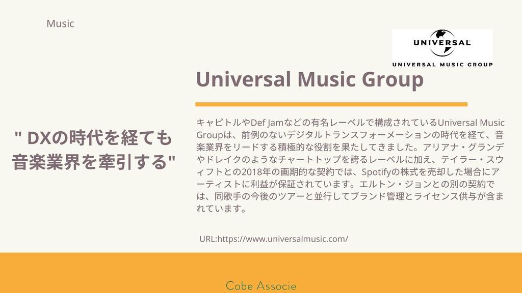 モールソン&フラー 築2020 Universal Music Group キャピトルやDef...