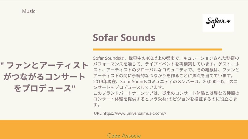 モールソン&フラー 築2020 Sofar Sounds Sofar Sounds は、 界中...