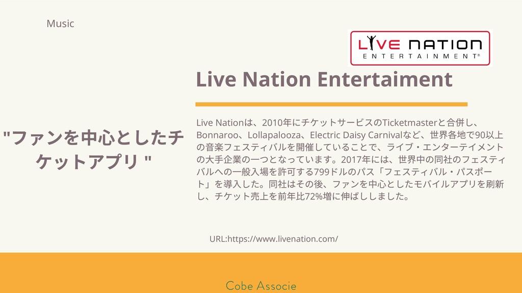 モールソン&フラー 築2020 Live Nation Entertaiment Live N...