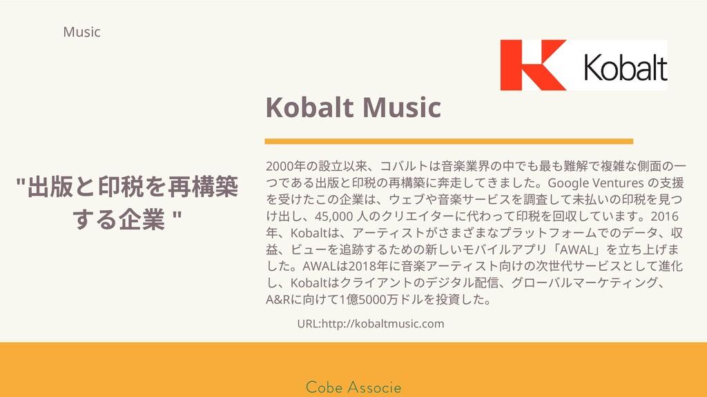 モールソン&フラー 築2020 Kobalt Music 2000 年の 立 来、コバルトは ...