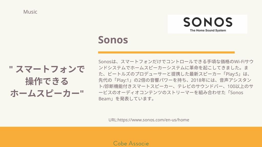 モールソン&フラー 築2020 Sonos Sonos は、スマートフォンだけでコントロールで...
