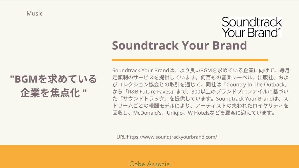 モールソン&フラー 築2020 Soundtrack Your Brand Soundtrac...