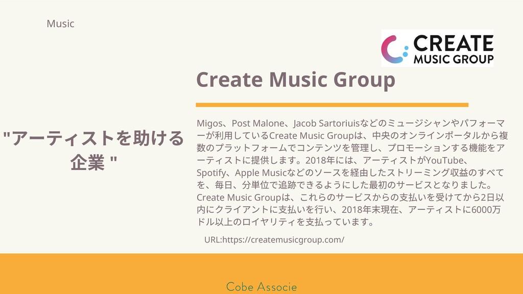 モールソン&フラー 築2020 Create Music Group Migos 、Post ...