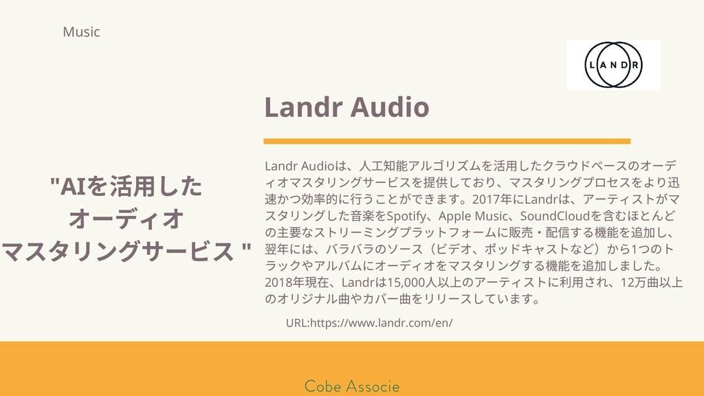 モールソン&フラー 築2020 Landr Audio Landr Audio は、 ⼯知 ア...