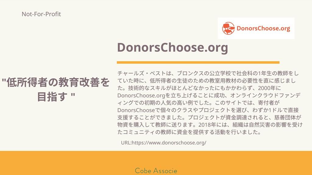 モールソン&フラー 築2020 DonorsChoose.org チャールズ・ベストは、ブロン...