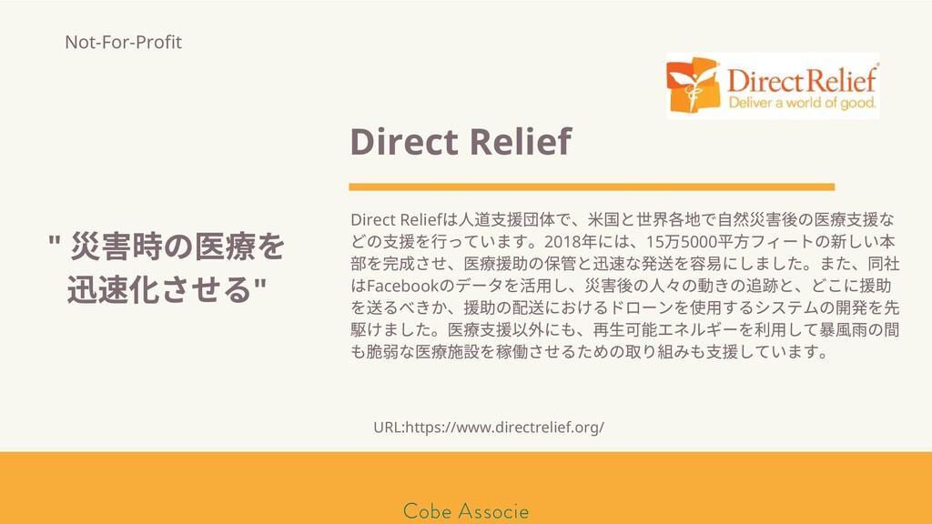 モールソン&フラー 築2020 Direct Relief Direct Relief は 援...